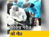 Videos : देश प्रदेश : कोरोना मरीज की मौत, अस्पताल के कर्मचारियों पर पिटाई का था आरोप