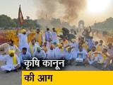 Video : कृषि कानून के विरोध में इंडिया गेट पर ट्रैक्टर में लगाई गई आग