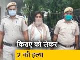 Videos : दिल्ली में किराए को लेकर 2 लोगों की हत्या