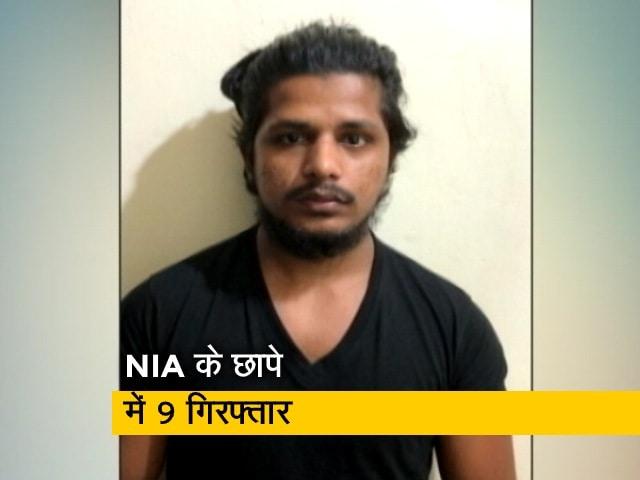 Videos : NIA की बड़ी कार्रवाई, अल-कायदा के 9 संदिग्ध आतंकी गिरफ्तार