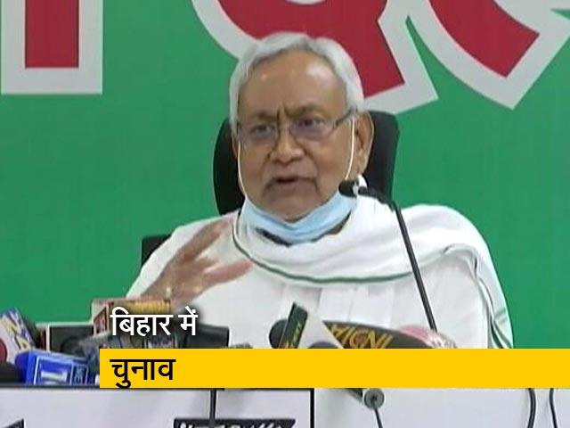 Video : बिहार चुनाव पर सीएम नीतीश कुमार ने कहा, 'जनता को हमारी सरकार पर भरोसा है'