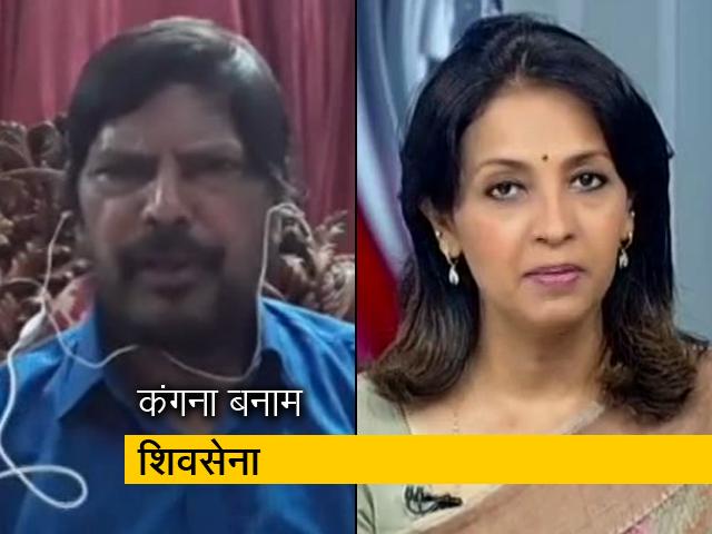 Videos : कंगना की सुरक्षा की खातिर RPI कार्यकर्ता मुंबई एयरपोर्ट पहुंचे थे: केंद्रीय मंत्री रामदास अठावले