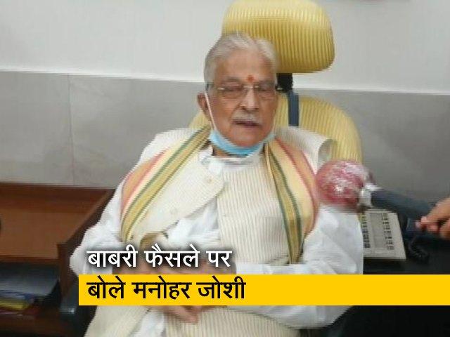 Videos : बाबरी फैसले पर बोले मुरली मनोहर जोशी- मैं ही नहीं, पूरा देश खुश