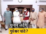 Video : बिहार के पूर्व DGP गुप्तेश्वर पांडे JDU में हुए शामिल, हाल ही में लिया था VRS