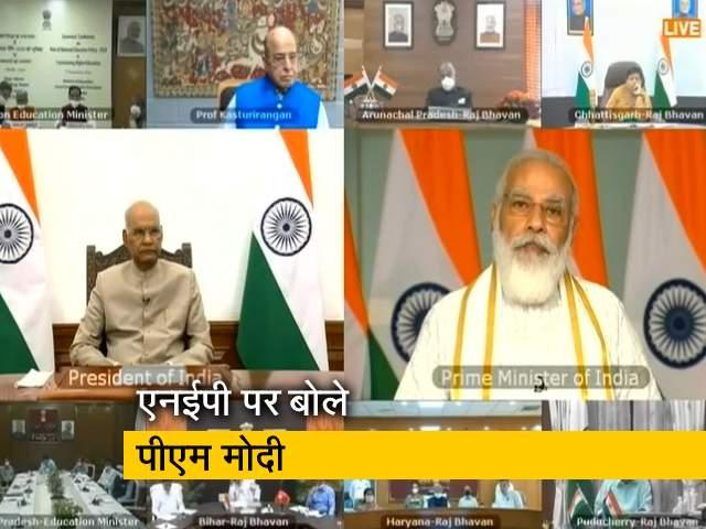 Videos : अब साधारण परिवारों के छात्र भी पढ़ सकेंगे विदेशी यूनिवर्सिटी में: PM मोदी