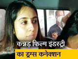 Video : कन्नड़ एक्ट्रेस संजना गलरानी ड्रग्स मामले हुईं गिरफ्तार