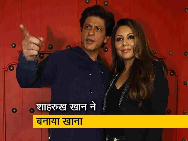 Videos : शाहरुख खान को खाना बनाना पसंद है और मुझे खाना : गौरी खान