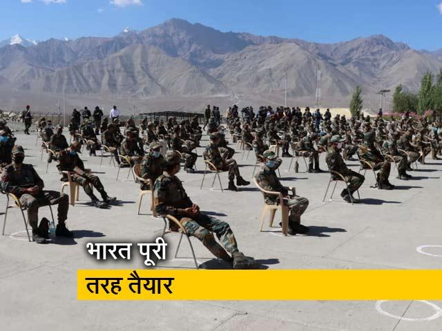 Video : भारत-चीन विवाद के बीच LAC पर सेना का मजबूत मोर्चा