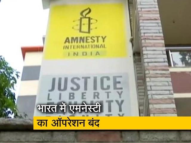 Video : एमनेस्टी ने कहा- सरकार की दखल की वजह से लिया गया फैसला