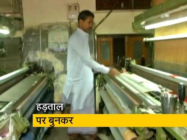 Videos : वाराणसी के पावरलूम बुनकर हड़ताल पर, फ्लैट रेट पर बिजली की मांग
