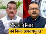 Video : बिहार में नीतीश कुमार ने इतिहास बनाया है: गुप्तेश्वर पांडेय
