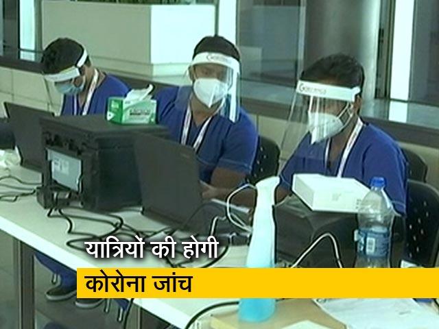 Videos : भारत की पहली एयरपोर्ट COVID-19 टेस्टिंग सुविधा की शुरुआत दिल्ली से हुई