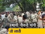 Video : स्थायी नौकरी की मांग कर रहे सहायक पुलिसकर्मियों पर लाठीचार्ज