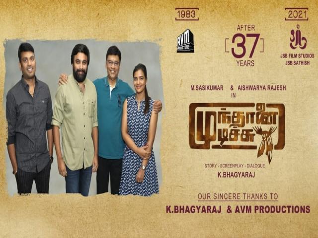 Munthanai Mudichu Movie Remake
