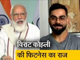 Videos : 'फिट इंडिया' में विराट कोहली ने PM को बताया अपनी फिटनेस का राज