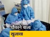 Video : दूसरी बार कोरोना वायरस का संक्रमण होना पहले से ज्यादा गंभीर