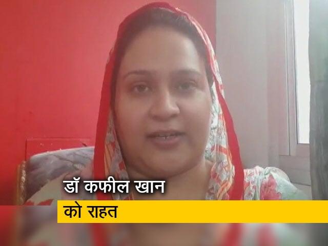 Video : डॉक्टर कफील खान की पत्नी बोलीं- NSA का दुरुपयोग न करें