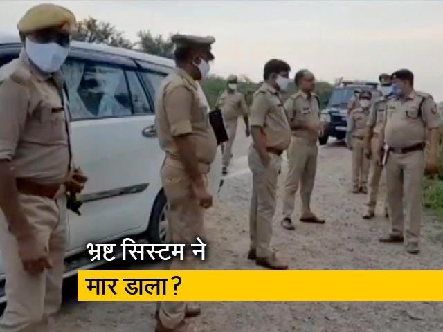 Videos : उत्तर प्रदेश के महोबा में एसपी पर लगा हत्या करवाने का आरोप