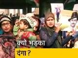 Video: उत्तर पूर्वी दिल्ली में हुए दंगों की जांच हुई पूरी