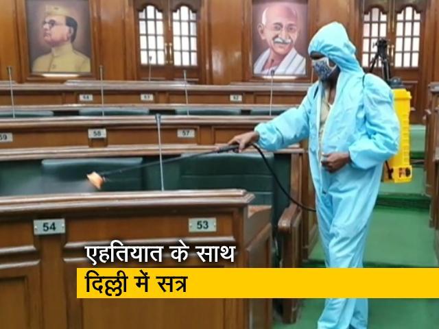 Videos : दिल्ली विधानसभा का एक दिन का सत्र