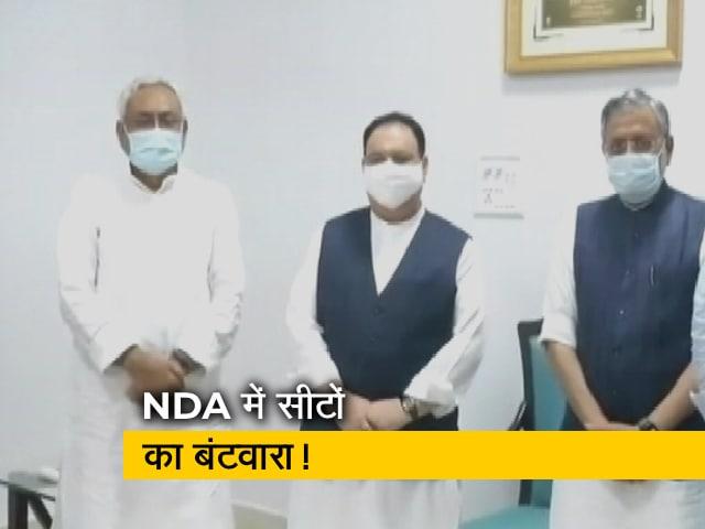 Videos : बिहार विधानसभा चुनाव में NDA का सीट फॉर्मूला