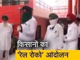 Video : कृषि बिल के विरोध में किसानों का 'रेल रोको' आंदोलन