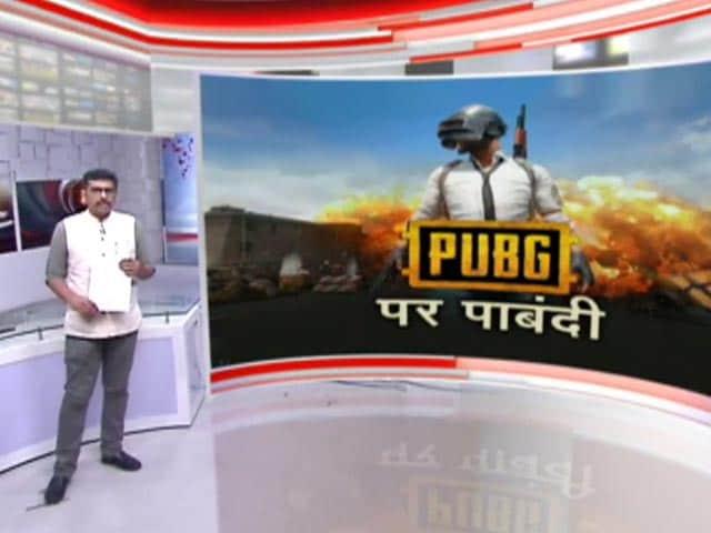 Videos : खबरों की खबर: टिकटॉक के बाद अब PUBG भी बैन