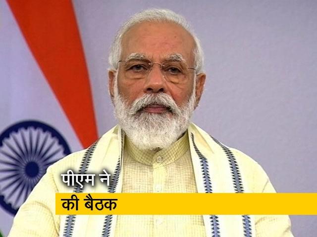 Videos : PM मोदी ने 7 राज्यों के मुख्यमंत्रियों से कहा - टेस्टिंग, ट्रेसिंग, ट्रीटमेंट जरूरी