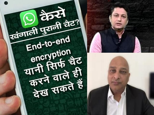 Videos : कैसे खुलते हैं WhatsApp के राज ?