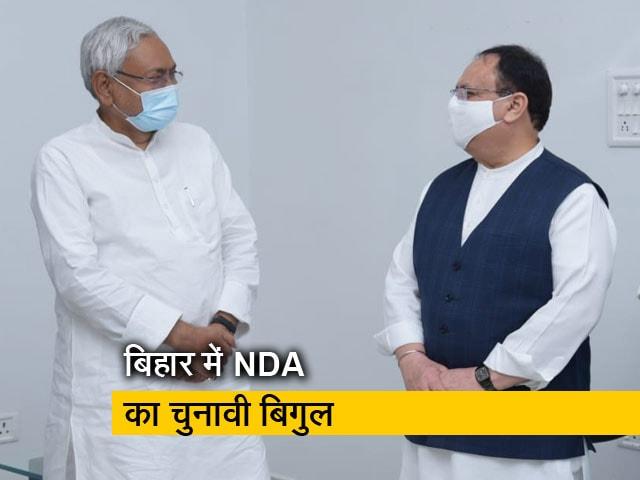 Videos : बिहार में बोले जेपी नड्डा- गठबंधन में सब कुछ ठीक है