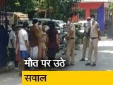 Video : दिल्ली : रेप के आरोपी की थाने में मौत, पुलिस का दावा आत्महत्या की