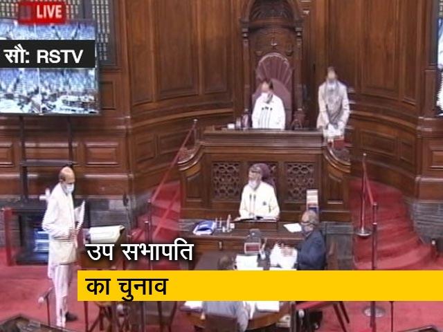 Video : राज्यसभा के उपसभापति पद पर आरजेडी के मनोज झा और जदयू के हरिवंश हैं प्रत्याशी