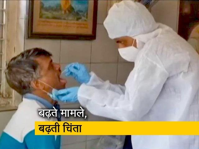 Videos : महाराष्ट्र : कोरोना केस में बड़ा उछाल
