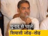 Video : बिहार: RLSP ने UPA से नाता तोड़ा, मायावती के साथ बनाएंगे तीसरा मोर्चा