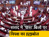 Video : संसद में 'पास' बिलों पर विपक्ष का हल्लाबोल