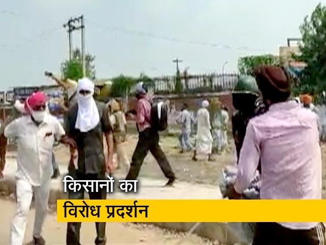 Videos : किसानों ने किया केंद्र के अध्यादेशों का विरोध