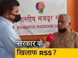 Video : लेबर कोड पर सरकार के खिलाफ आरएसएस, BMS ने उठाए सवाल