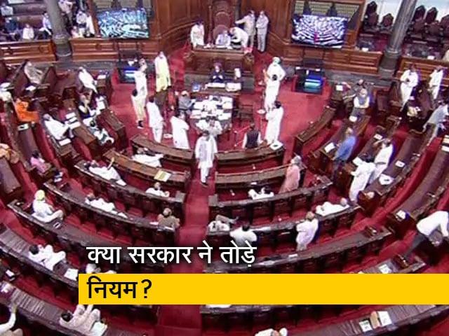 Videos : संसद में 'पास' बिलों पर विपक्ष का हल्लाबोल