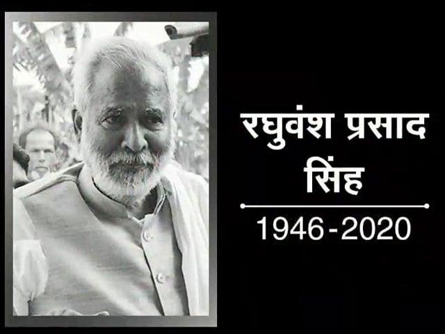 'मनरेगा मैन' रघुवंश प्रसाद के निधन पर PM मोदी ने कहा- उनका मन जद्दोजहद में था