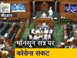 Video : सिटी एक्सप्रेस : समय से पहले खत्म होगा संसद का मॉनसून सत्र