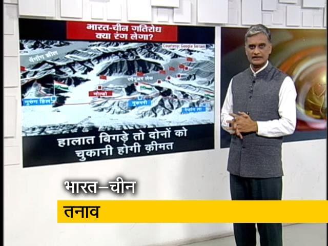 Videos : लद्दाख में भारत-चीन गतिरोध क्या रंग लेगा?
