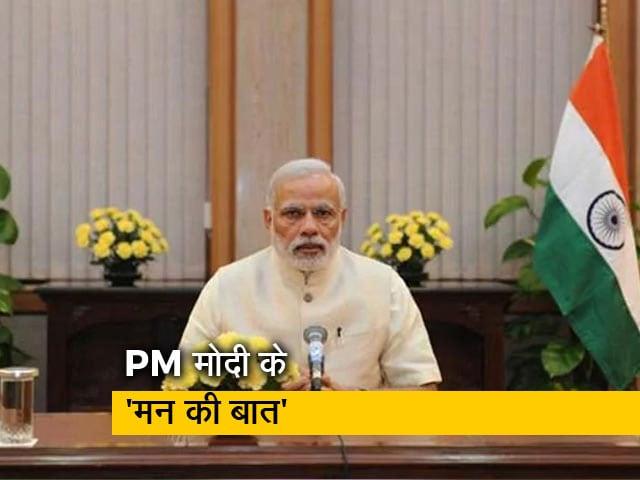 Videos : 'मन की बात' में PM मोदी ने की अन्नदाता की तारीफ
