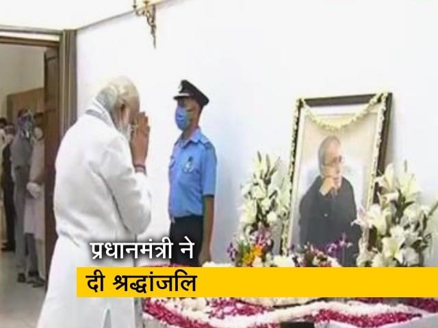 Video : प्रणब मुखर्जी के अंतिम दर्शन करने पहुंचे प्रधानमनंत्री नरेंद्र मोदी