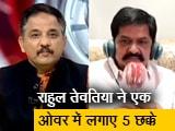 Video : राहुल तेवतिया के पिता ने कहा- बेटे पर पूरा भरोसा था