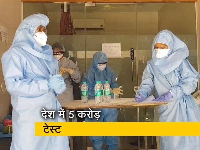 Videos : कोविड-19: देश में पिछले 24 घंटों में रिकॉर्ड 1113 लोगों की मौत