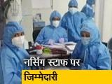 Video : कोरोना के खिलाफ महाराष्ट्र सरकार ने शुरू की नई मुहिम