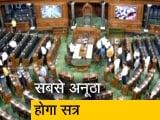 Videos : सोमवार से संसद का मॉनसून सत्र