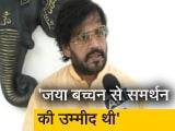 Video : जया बच्चन की नाराजगी पर बोले रवि किशन, मैं इंडस्ट्री को बचाना चाहता हूं