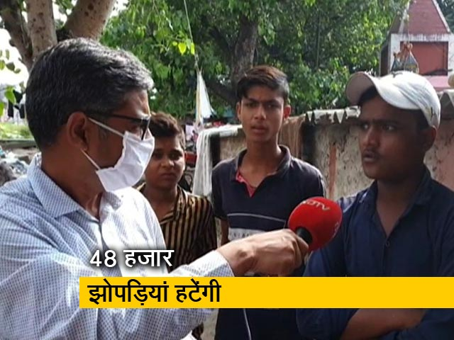 Videos : SC ने रेलवे ट्रैक के आसपास बसी झुग्गी-झोंपड़ियों को हटाने का दिया आदेश