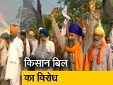 Video : पंजाब-हरियाणा में कृषि बिल के विरोध में प्रदर्शन